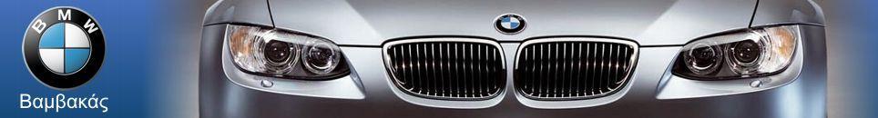 Πωλείται ΡΟΥΛΕΜΑΝ ΜΕ ΤΕΝΤΩΤΗΡΑ BMW E36 E46 SWAG ''BMW Bαμβακας'' - € 60 EUR