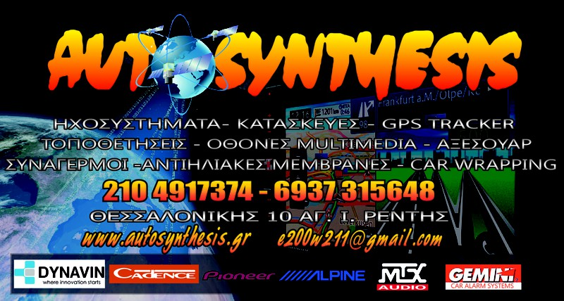 autosynthesis-dynavinstore.gr