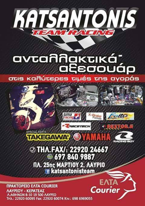 Αμορτισερ πισω κοκκινο yamaha z 125/suzuki fx ...by katsantonis team racing  - € 28 EUR