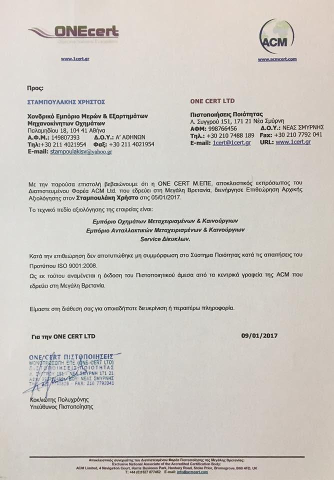 Πλεξούδα Piaggio - € 70 EUR