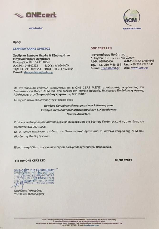Smart ForTwo  '08 - € 5.500 EUR (Συζητήσιμη)