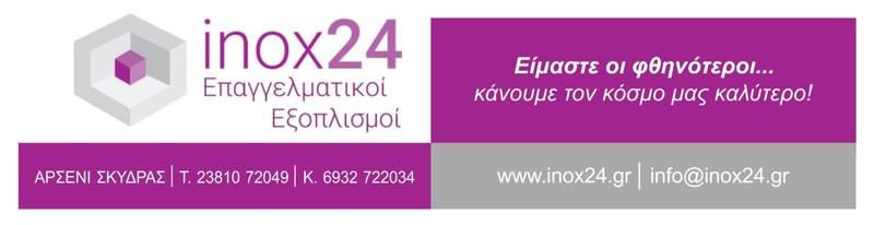 Ψυγείο βιτρίνα self service συντήρηση με 2 γυάλινες πόρτες. 140 x 70 x 218-www.inox24.gr-ΟΙ ΧΑΜΗΛΟΤΕΡΕΣ ΤΙΜΕΣ ΣΕ ΟΛΗ ΤΗΝ ΕΛΛΑΔΑ - € 1.475 EUR