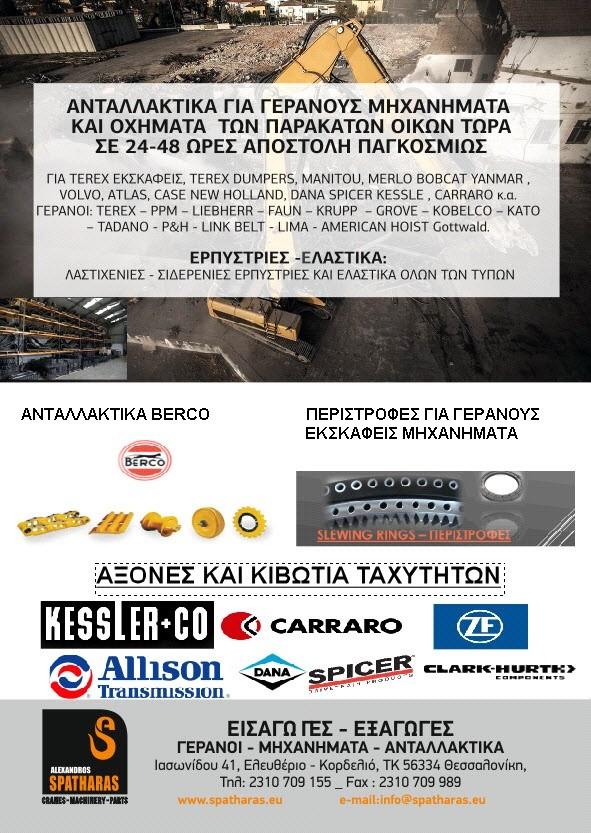 ΚΑΙΝΟΥΡΓΙΑ ΕΛΑΣΤΙΚΗ ΕΡΠΥΣΤΡΙΑ Volvo EC20XTV ΜΕ ΔΙΑΣΤΑΣΕΙΣ 250x96x36 - € 1 EUR