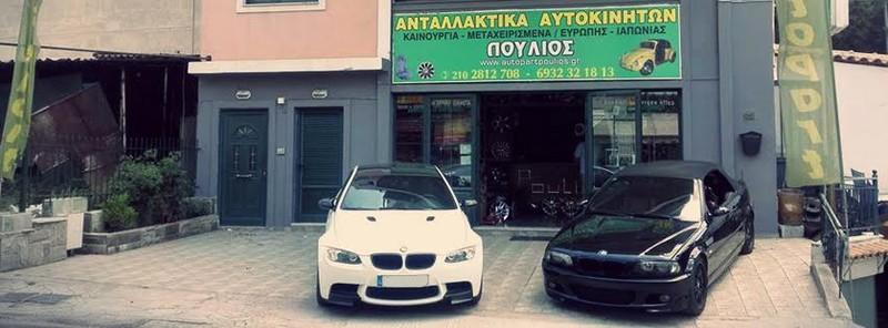 *AUTOPART POULIOS* ΖΑΝΤΟΛΑΣΤΙΧΑ  - € 150 EUR