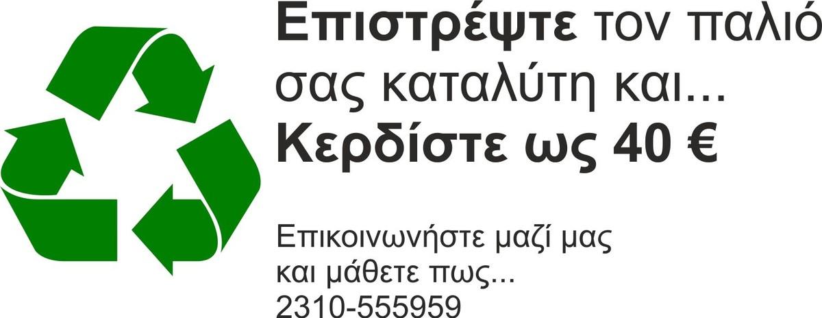 www.pebssa.gr - ΚΑΤΑΛΥΤΗΣ +DPF / ΦΙΛΤΡΟ ΣΩΜΑΤΙΔΙΩΝ BMW 120d, 320d, 520d, X1 20d    2.0TD  (11112)-thumb-5