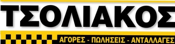 Skoda Octavia '13 ΕΝΟΙΚΙΑΖΕΤΑΙ ΟΛΟΚΛΗΡΟ/ΜΙΣΟ-thumb-2