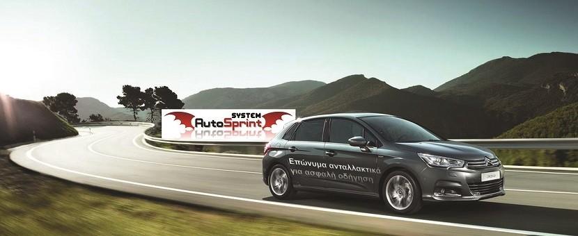 Σετ σιαγώνες για Alfa romeo,Bmw,Peugeot,Renault,Suzuki,Volvo,Stock.Autosprint system-thumb-2