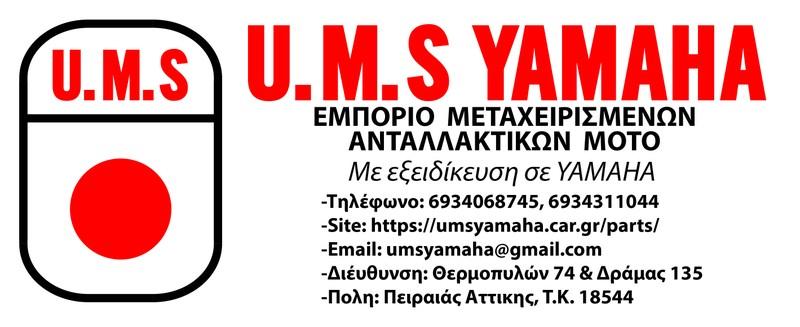 Αριστερος διακοπτης φώτων με μανετα YAMAHA MAJESTY YP125 1998-00 (5DS-H3976) - € 30 EUR