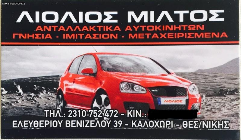 CITROEN C1 2012-2014 ΓΡΥΛΟΙ ΠΑΡΑΘΥΡΩΝ ΕΜΠΡΟΣ-ΠΙΣΩ - € 1 EUR