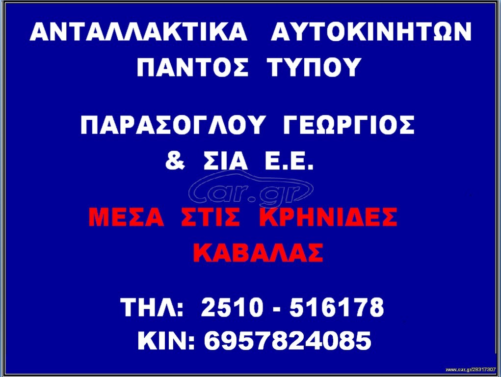 ΠΩΛΕΙΤΑΙ   ΨΥΓΕΙΟ  FIAT  PUNTO  II  -thumb-1