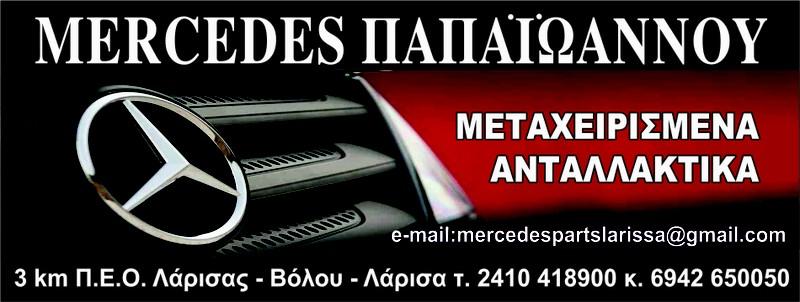 ΚΡΕΜΑΡΓΙΕΡΑ  ΚΟΜΠΛΕ  W203   2002 ΜΟΔ - € 150 EUR