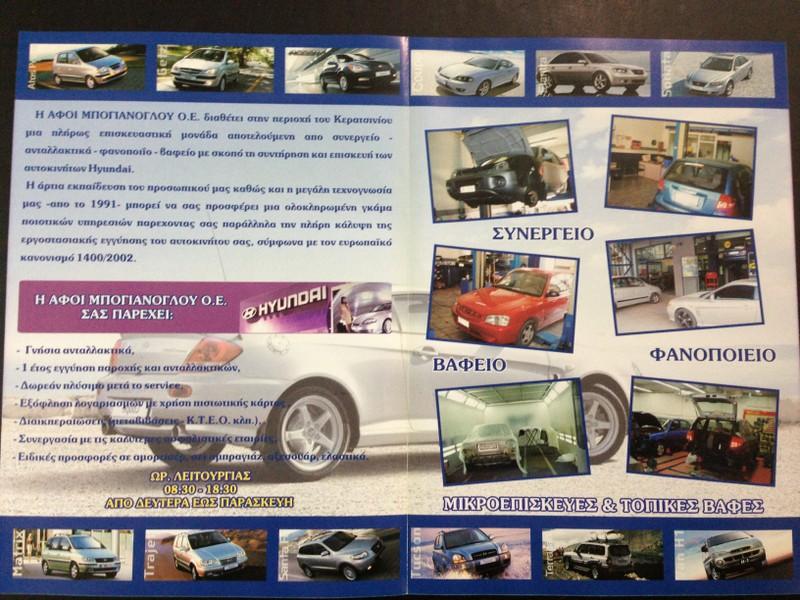 HYUNDAI H1 16V ΠΟΛΛΑΠΛΑΣΙΑΣΤΗΣ - € 50 EUR