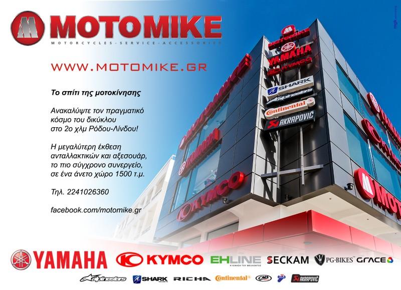 Καθρέπτης Δεξιός Μαύρος Yamaha  - € 13 EUR