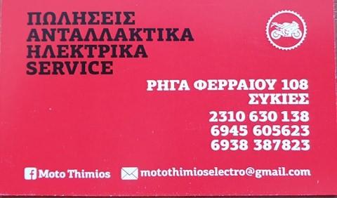 Exide Dink 250 300 κλειδαριά Kymco-thumb-4