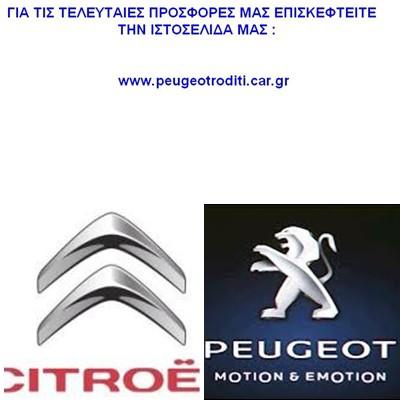ΤΑΚΑΚΙΑ ΕΜΠΡΟΣ PEUGEOT 308 Τ9 - € 120 EUR