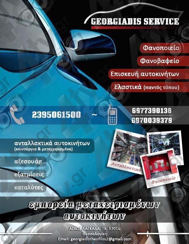 Ford Focus  '06 - € 6.000 EUR (Συζητήσιμη)