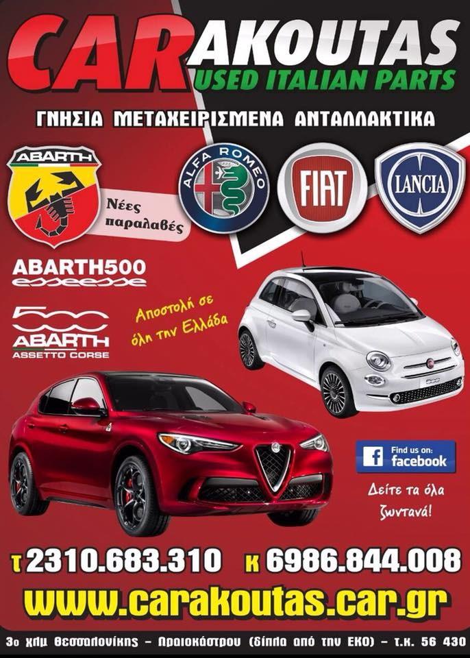FIAT  BENZINA 1200CC - € 10 EUR