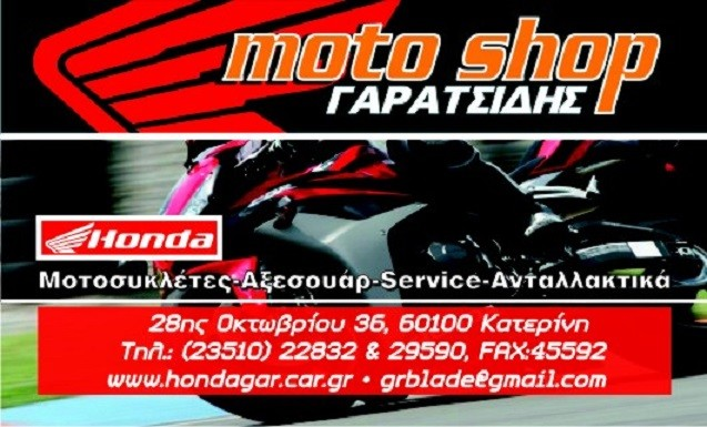 HONDA AFRICA TWIN 750/ SHADOW 600/ STEED/ CB400SF/ CB500/ VFR400R/ VF400F/ CB-1 ΓΡΑΝΑΖΙ ΠΙΣΩ ESJOT 43 ΔΟΝΤΙΑ  - € 38 EUR
