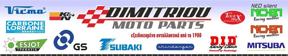 FMX 650 ΣΕΤ ΡΟΥΛΕΜΑΝ ΤΙΜΟΝΙΟΥ (ΡΩΤΗΣΤΕ ΤΙΜΗ) - € 1 EUR
