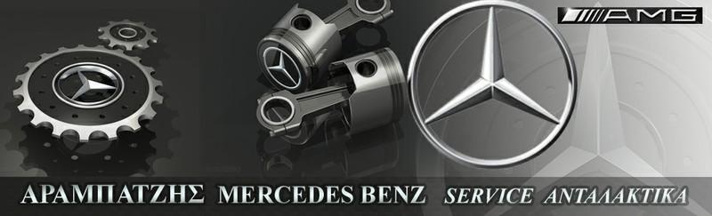 ΣΑΣΜΑΝ 716669 MERCEDES-BENZ W210 270 CDI - € 1 EUR