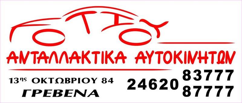 ΦΙΛΤΡΟ ΠΕΤΡΕΛΑΙΟΥ - € 26 EUR