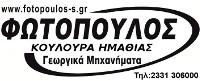 Fotopoulos '15 2,2l με πύργο ψεκασμού -thumb-3