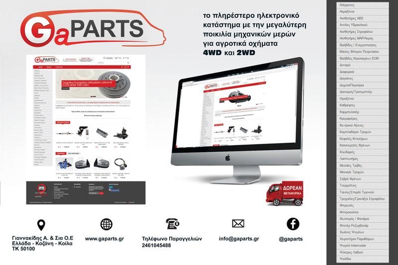 GAPARTS.GR - Προφυλακτήρας Ανω Toyota Hilux 4WD 2001-2005. - Ρωτήστε τιμή EUR