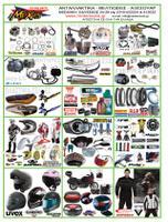 Παρπιζ ζελατινες HONDA VARADERO, XLR, XLV TRANSALP, XL ,NX DOMINATOR, FMX, NTV, SLR, XRV AFRICA. τηλ 2310 522 224-thumb-3