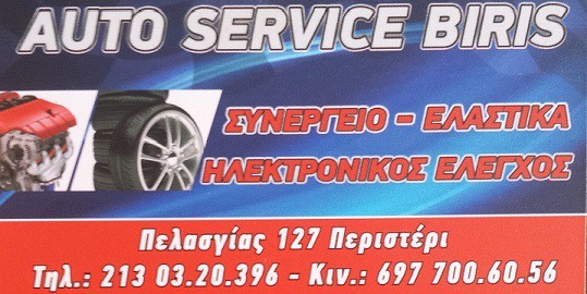 ΛΑΣΤΙΧΑ 175/65/15 BRIDGESTONE DOT4910 - € 30 EUR