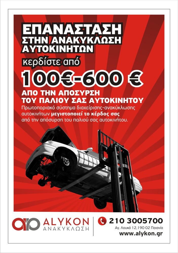 SEAT CORDOBA 97 1.400CC-  Ολόκληρο Αυτοκίνητο - € 50 EUR