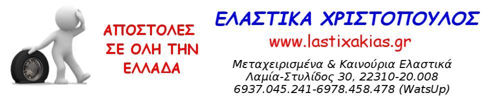 John Deere  420/85/24 ΕΛΑΣΤΙΚΑ ΓΙΑ ΤΡΑΚΤΕΡ '15 - 450 EUR